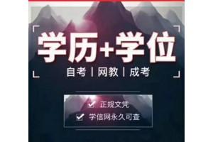 湖南湘潭大学怎么样?小自考简单好考拿证快