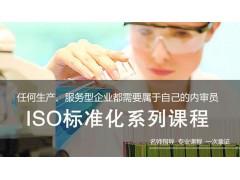 南京ISO标准化系列课程
