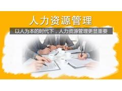 南通人力资源管理(本科)