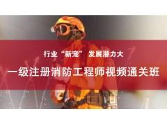 南通一级注册消防工程师视频通关班