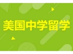 徐州美国中学五步领跑课