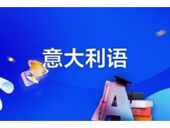 徐州意大利语培训