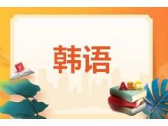 徐州中级韩语培训