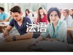 徐州初级法语培训