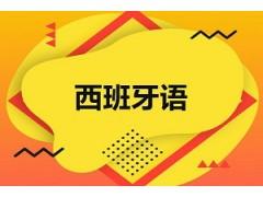 徐州中级西班牙语培训