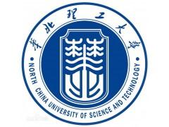 华北理工大学自考本科卫生事业管理