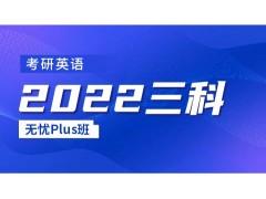 姜堰2022考研三科无忧Plus班