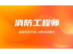 姜堰消防工程师证精讲班
