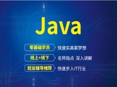 姜堰Java培训班-Java培训正常周期是