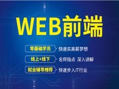 姜堰IT培训-web前端培训内容是什么?