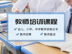 姜堰教师资格证面试辅导班-教师面试