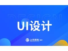 姜堰UI设计课程介绍