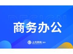 姜堰商务办公课程