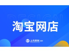 姜堰淘宝网店课程