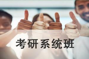 张家港考研系统班