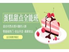 广州蛋糕甜品店创业培训班