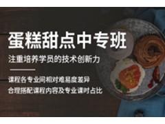 广州有学做蛋糕甜点的培训吗