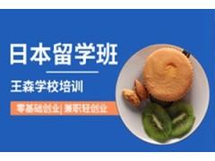 广州烘焙日本留学班