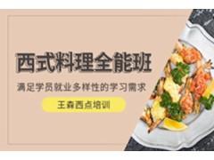 广州西式料理全能班