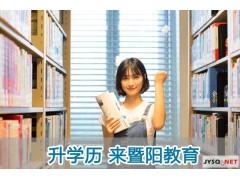靖江学历提升刻不容缓 学历的重要性