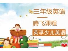 吴江英孚三年级英语腾飞课程