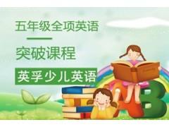 吴江英孚五年级全项英语突破课程