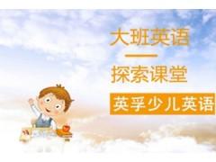 吴江英孚1-3年级英语探索课程