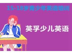 吴江英孚15-18岁青少年英语培训