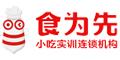 惠州食为先小吃培训