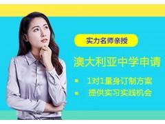 南京澳大利亚中学留学申请课程