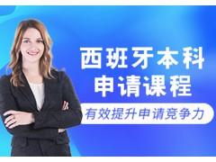 南京西班牙留学本科申请课程