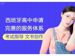南京西班牙留学高中申请课程