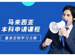 南京马来西亚留学本科申请课程