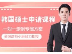 南京韩国留学硕士申请课程