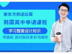 南京韩国高中留学申请课程