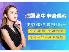 南京法国高中留学申请课程