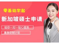 南京新加坡硕士留学申请课程