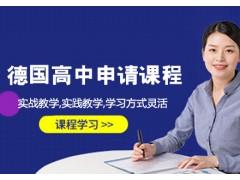 南京德国高中留学申请课程