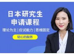 南京日本留学研究生申请课程