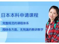 南京日本本科留学申请课程