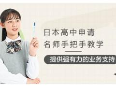 南京日本高中留学申请课程