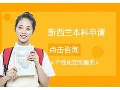 南京新西兰留学本科申请课程