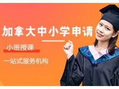 南京加拿大留学中小学申请课程