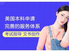 南京美国本科留学申请课程