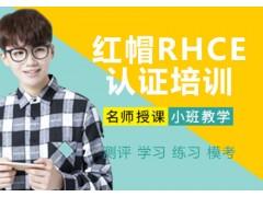 郑州红帽RHCE认证