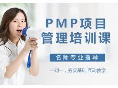 大连PMP项目管理培训
