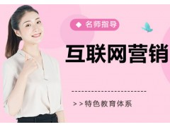 上海互联网营销培训
