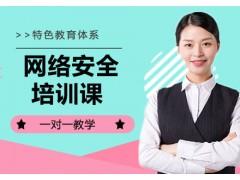 郑州网络安全培训班