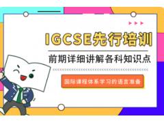 关于无锡IGCSE课程的内容,为什么每