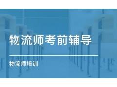 南京国家高级物流师职业资格认证能